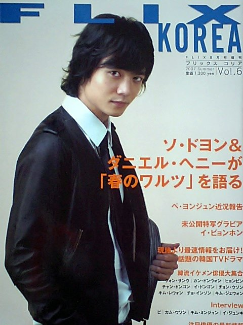 FLIX KOREA 6-表紙