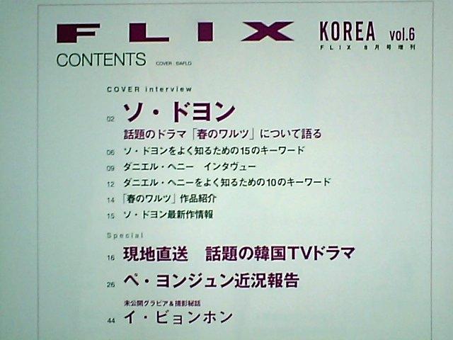 FLIX KOREA 6-目次