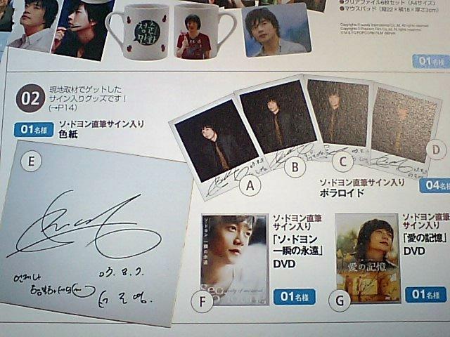 韓流最新DVDスーパーガイド2007-2008年版-読者プレゼント