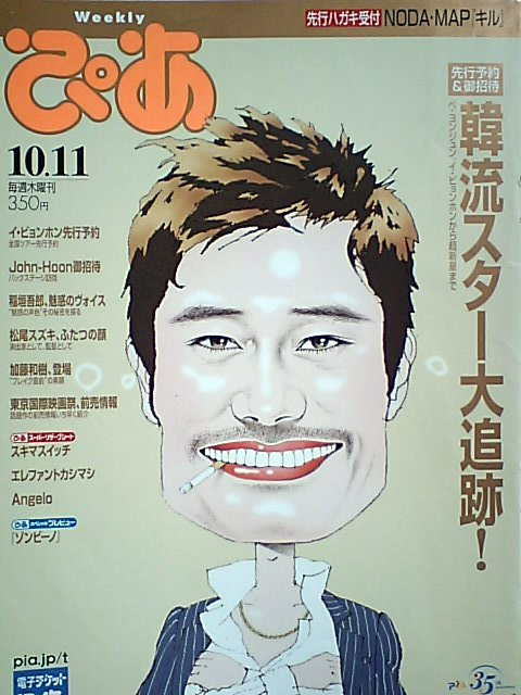 Weeklyぴあ20071011表紙