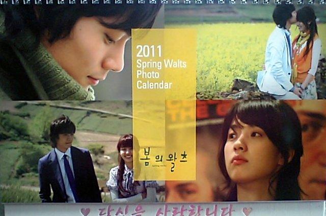 春のワルツカレンダー2011-表紙