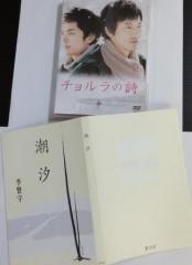 チョルラの詩DVD&ブックカバー