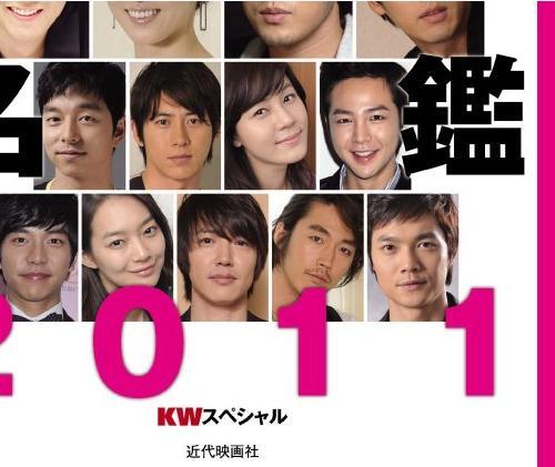 韓国アクターズ名鑑2011表紙拡大