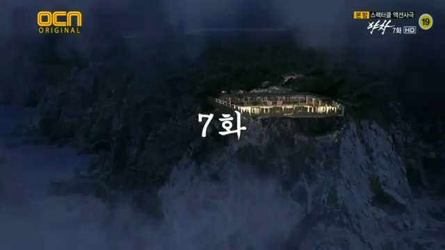 「夜叉」7話 (1)