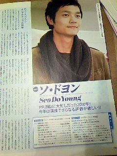 韓流スターStyle2011プロフィール年鑑1