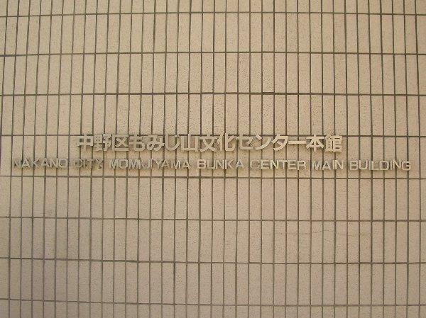 中野ゼロホール下見27