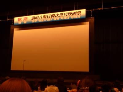 別府八湯日韓次世代映画祭チングBさまレポート1