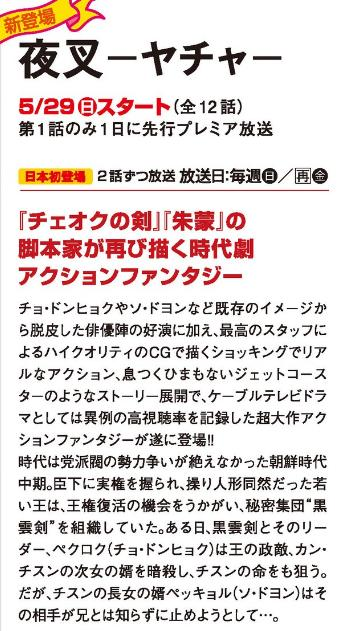 衛星劇場ヤチャ新登場