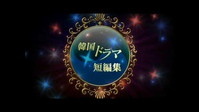 ソ・ドヨンの春のくちづけ番宣紙芝居03