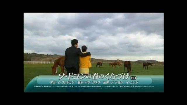 ソ・ドヨンの春のくちづけ番宣紙芝居04