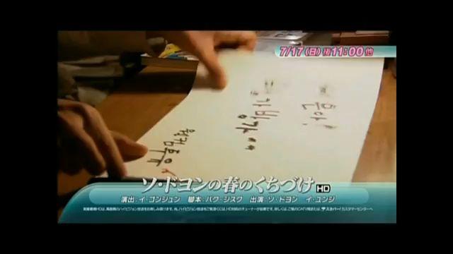 ソ・ドヨンの春のくちづけ番宣紙芝居07