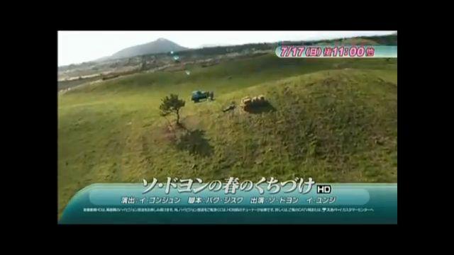 ソ・ドヨンの春のくちづけ番宣紙芝居13