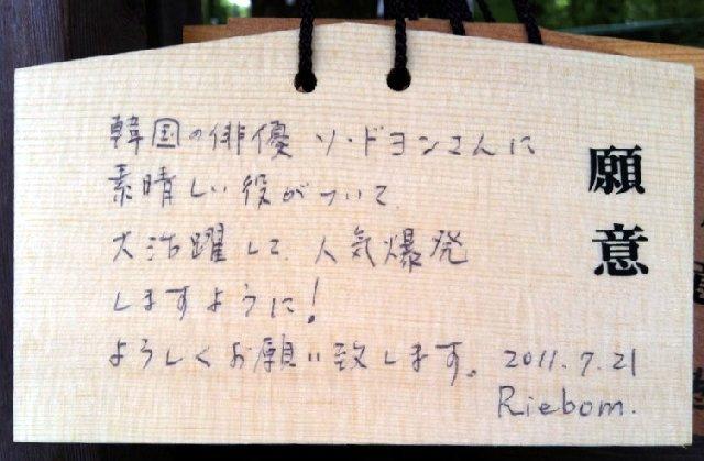 明治神宮20110721-10