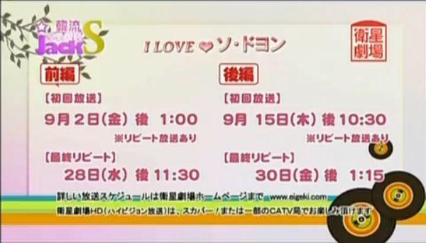 衛星劇場I Love ソ・ドヨン予告12