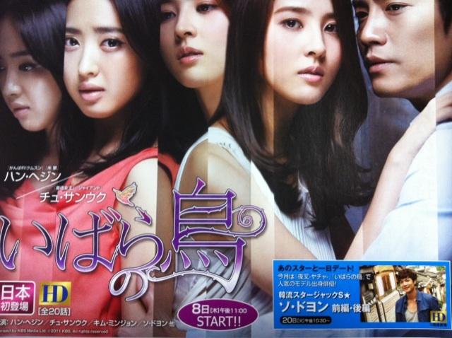 韓流ぴあ20110930号いばらの鳥広告