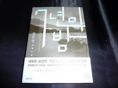 ソウル旅行記4チングBさま39