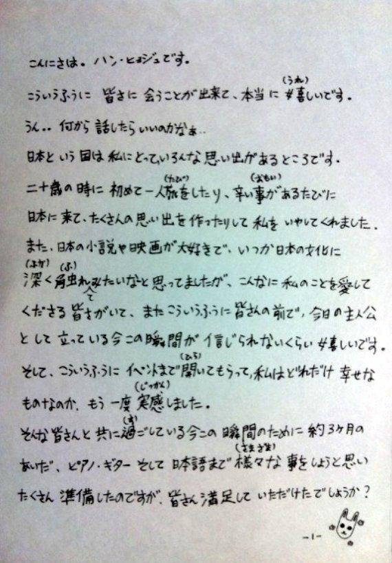 ヒョジュイベントお土産の手紙1