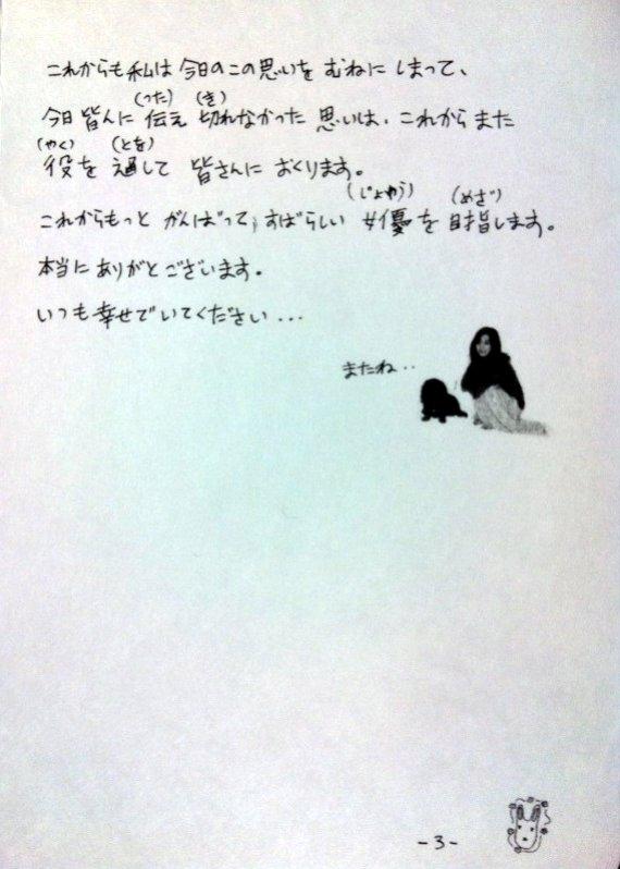 ヒョジュイベントお土産の手紙3