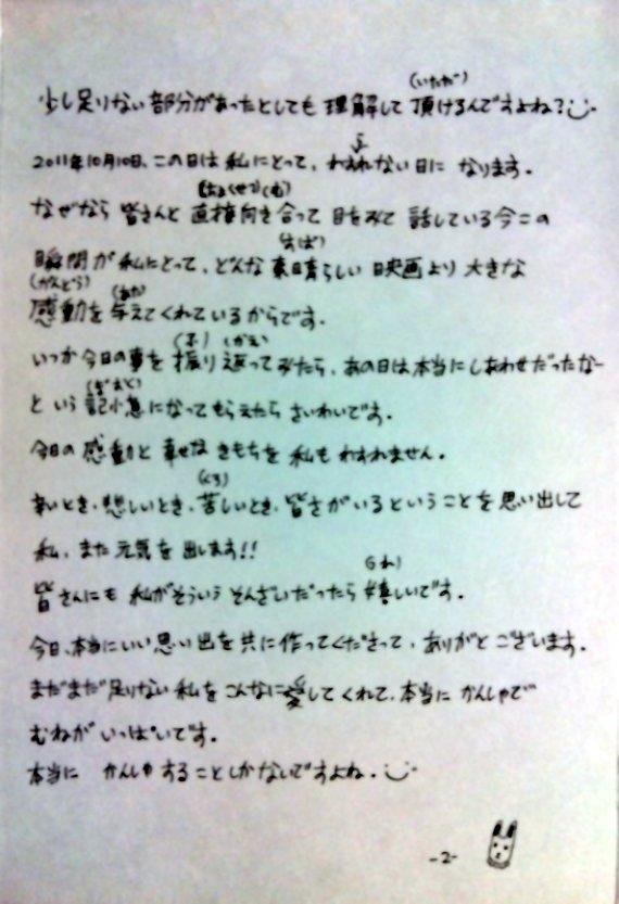 ヒョジュイベントお土産の手紙2
