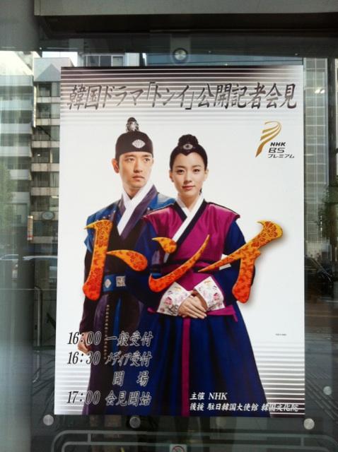 トンイ記者会見20111012-2