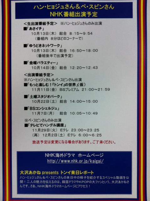 トンイ記者会見お土産3