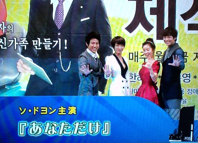 ドラマシティ☆ソウル♯131「あなただけ」番宣2
