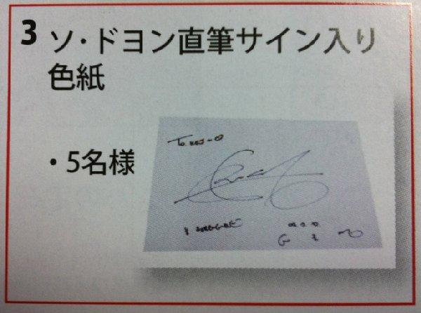 KEJ10 ソ・ドヨンサイン色紙