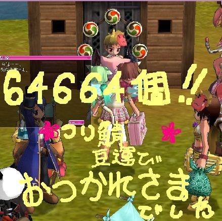 ss20080127_215402.jpg