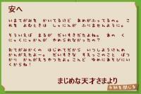 letter_1.jpg
