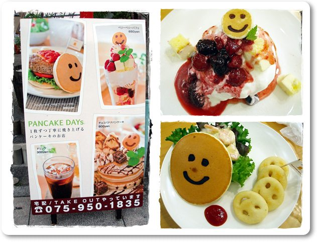 パンケーキデイズ 京都北山店