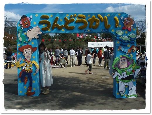 2010・10・16・お姉ちゃん保育園運動会