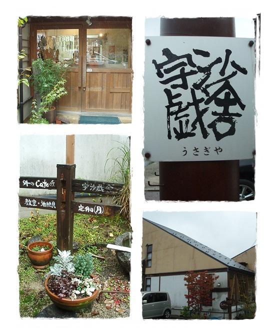 2010・10・28・宇沙戯舎1