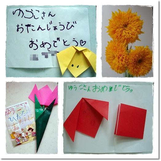 2011・7・31・誕生日プレゼント2