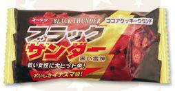 black_thunder2.jpg