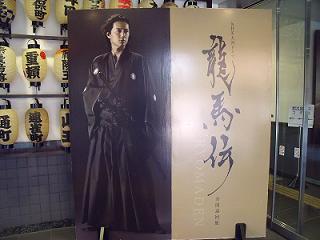 NHK龍馬伝全国巡回展