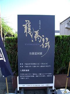 NHK龍馬伝全国巡回展 まつり会館裏口より