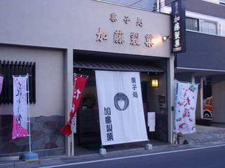 加藤製菓さん