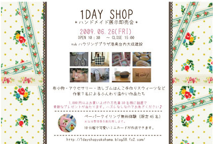 1day shop vol3 ハンドメイドイベント横浜