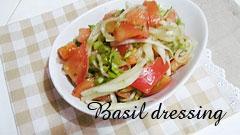 バジルとトマトの冷え冷えサラダ
