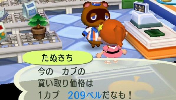 てぃふぁに村 002