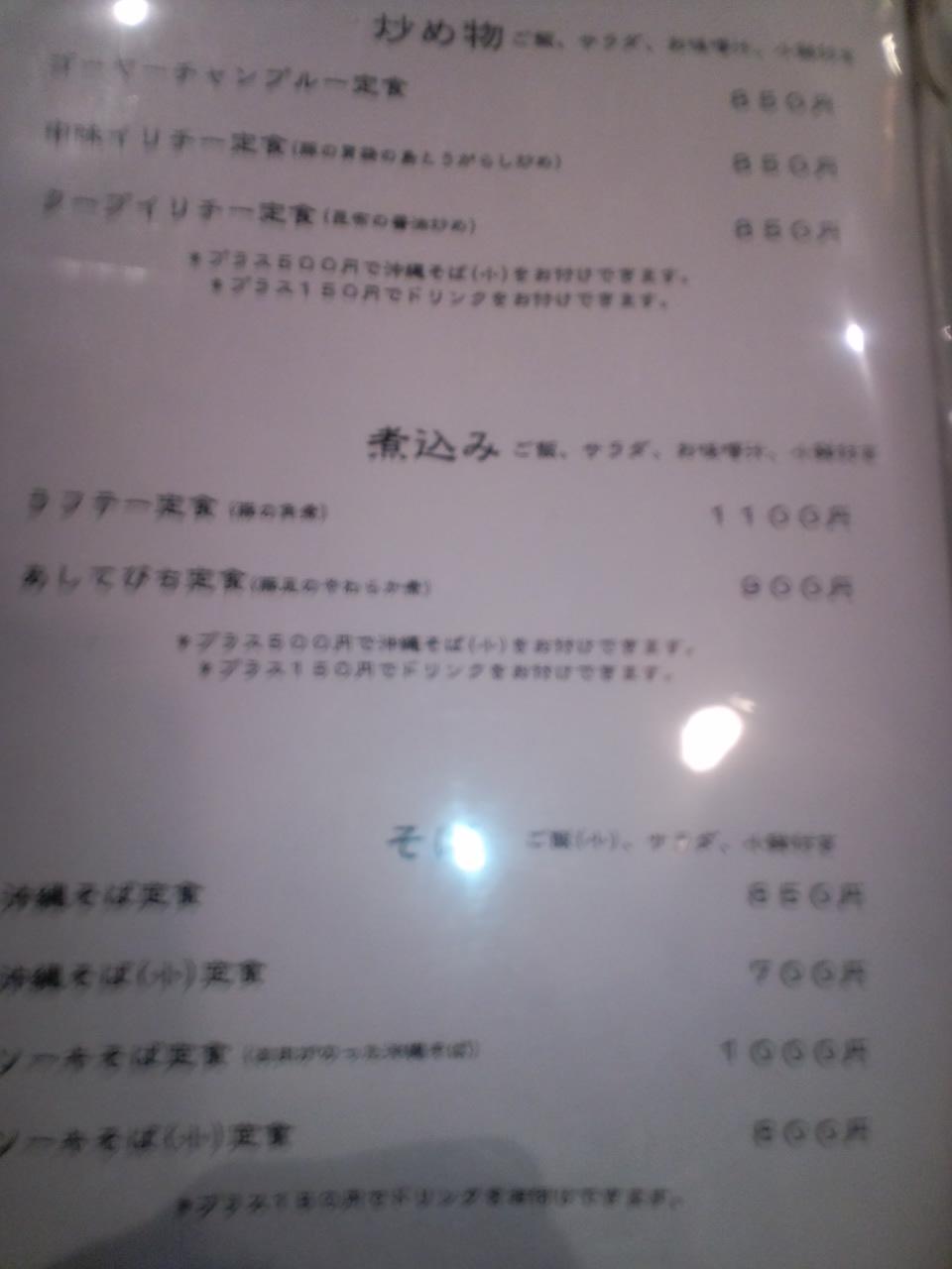 okinawa_menyu2