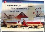フジヤマ空港