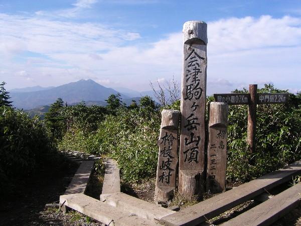 PA120055.JPG会津山頂