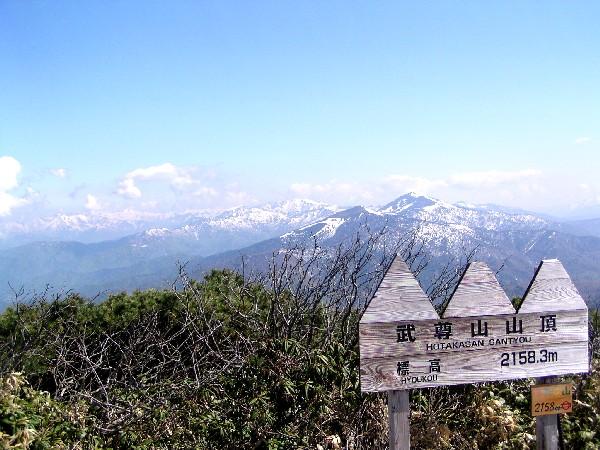 P5280030.JPG武尊山頂
