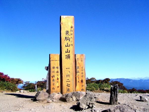 P1010087.JPG栗駒山頂