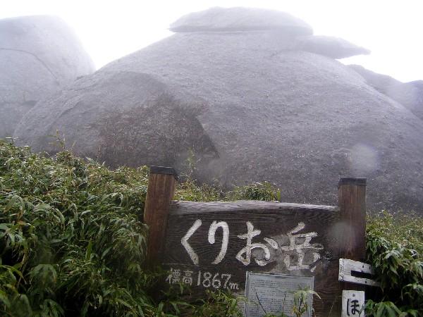 P4070021.JPGおぐり岳