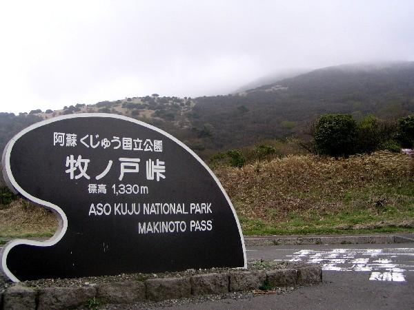 P5010077.JPG牧ノ戸峠