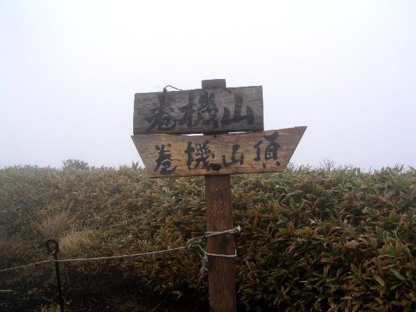 PA140078.JPG巻機山山頂