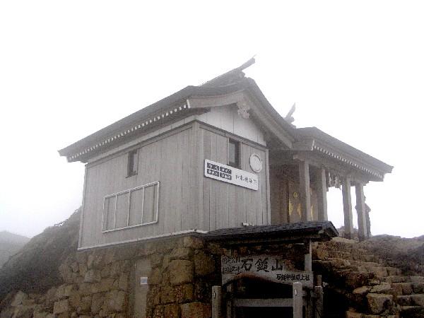 PB160030.JPG石鎚神社.jpg