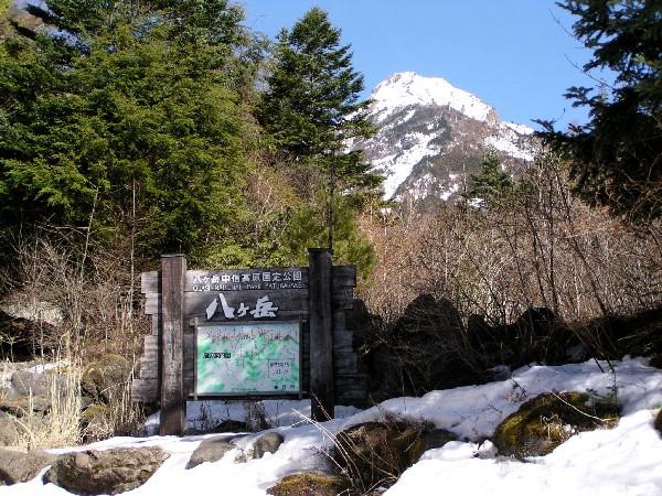 P4100043.JPG登山口.jpg